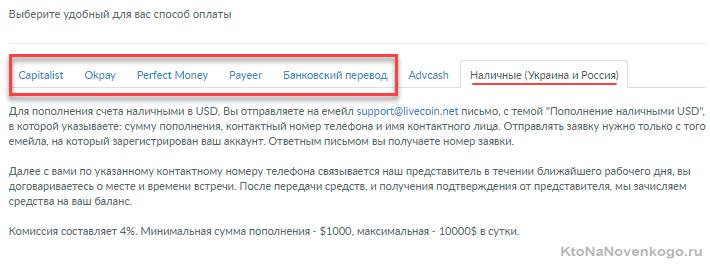 Способы ввода денег в криптовалютную биржу LiveCoin