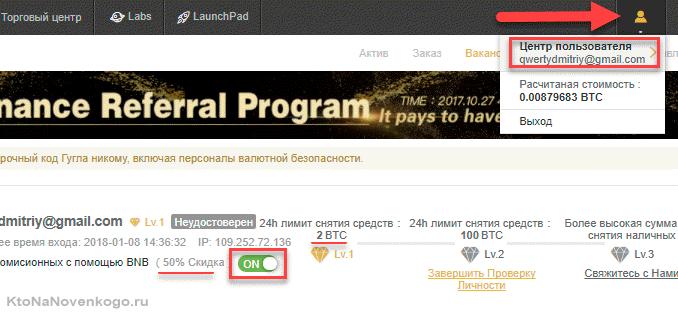 Оплата комиссии токенами Binance Coin