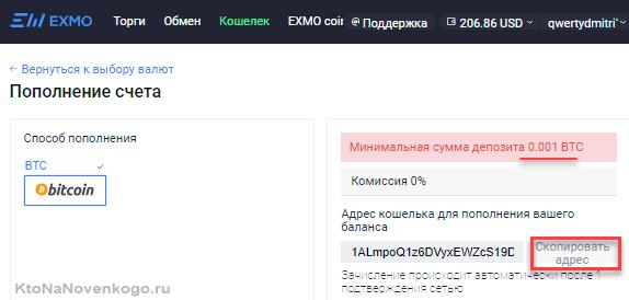 Получение биткоин-адреса для пополнения кошелька