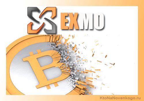 Биржа криптовалют Эксмо