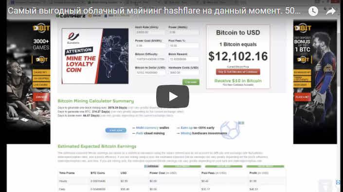 HashFlare - самый выгодный облачный майнинг