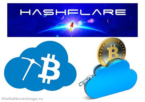 Облачный майнинг HashFlare