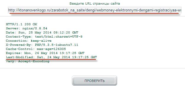 Проверка ответа сервера в поле Last-Modified