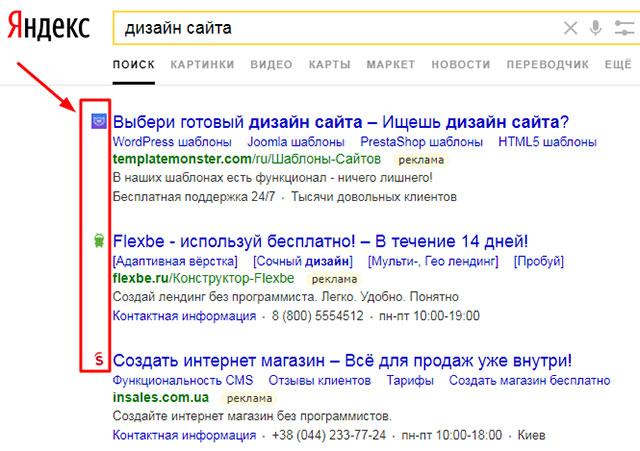 Фавиконки в Яндексе