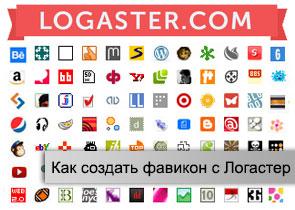 Сервис Логастер