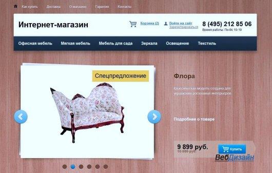 Как выбрать цветовую схему для интернет магазина?