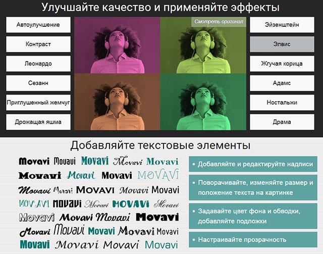 Возможности фоторедактора Movavi