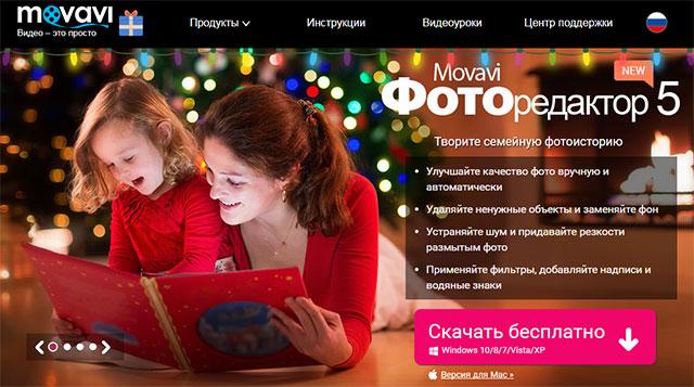 Фоторедактор Movavi