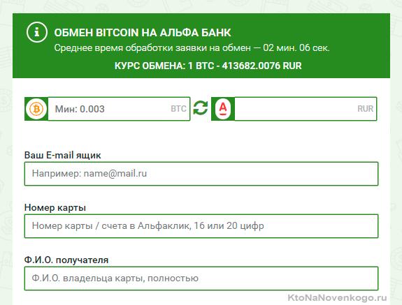 Обмен BTC на альфабанк в Ychanger.net
