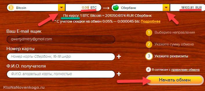 выбираем обмениваемую в Xchange валюту