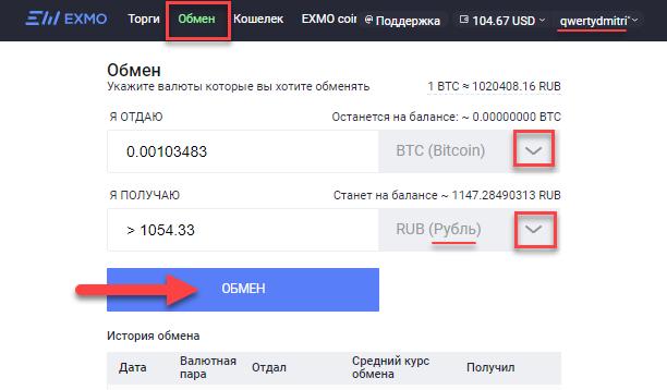 возможности для совершения транзакций из bitcoin в Киви-рубли