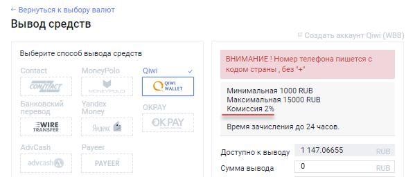 Вывод рублей с кошелька Эксмо на Киви
