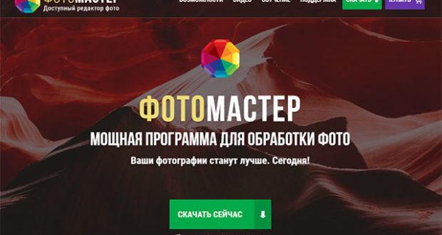 ФОТОМАСТЕР ДОСТУПНЫЙ РЕДАКТОР ФОТО СКАЧАТЬ БЕСПЛАТНО