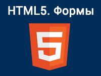 Урок 2. HTML5. Формы. Типы полей