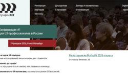 ProfsoUX — конференция про UX и юзабилити 2020